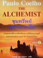 ขุมทรัพย์สุดปลายฝัน The Alchemist / เปาโล คูเอลญู Paulo Coelho
