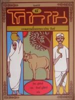 โคทาน Godaan / เปรม จันท์ / จิตร ภูมิศักดิ์ และ ภิรมย์ ภูมิศักดิ์