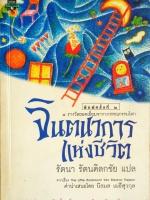 จินตนาการแห่งชีวิต / Eleanor Farjeon / รัตนา รัตนดิลกชัย