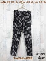 trousers360 กางเกงขายาวผ้าไหมอิตาลีเอวยืด 26-38 นิ้ว ลายจุดเล็กพื้นสีดำ