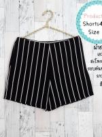 shorts447 (ปลีก160/ส่ง120) กางเกงขาสั้นผ้าฮานาโกะหนาเนื้อดีทิ้งตัว ซิปข้าง กระเป๋า 1 ข้าง ลายริ้วเล็กใหญ่สีขาวดำ Size M