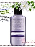 Bath & Body Works / Shower Gel 295 ml. (Lavender & Sandalwood) *Limited Edition
