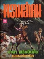 พรานล่าคน Vanishing Valley / Max Brand / มาลา แย้มเอิบสิน [พิมพ์ครั้งแรก]
