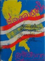 เรื่องของชาติไทย / เสฐียรโกเศศ (พระยาอนุมานราชธน)