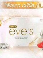 Eve's Gluta กลูต้า อีฟ ผลิตภัณฑ์เสริมอาหารเพื่อผิวขาวเนียนใสเป็นธรรมชาติ บรรจุ 30 แคปซูล/กล่อง