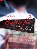 กรีดหัวใจเกอิชา Butterfly in the Wind / Rei Kimura / กฤษฎา จิระธรรม์