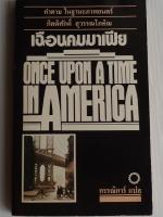 เฉือนคมมาเฟีย Once Upon a Time in America / ลี เฮย์ส / กรรณิการ์