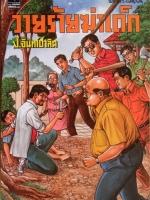 วายร้ายฆ่าเด็ก พล นิกร กิมหงวน / ป. อินทรปาลิต