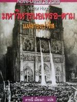 มหาวิหารนอเทรอ-ดาม แห่งกรุงปารีส / Victor Hugo / ดารณี เมืองมา