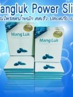 ศูนย์จำหน่าย Mang Luk Power Slim สมุนไพรแมงลัก กล่องฟ้า ลดน้ำหนัก สูตรดื้อยา 10 แคปซูล/กล่อง