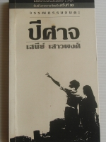ปีศาจ / เสนีย์ เสาวพงศ์ [พิมพ์ 10]
