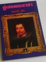 คู่เชยพระราชา The Fabulous Buckingham / โอลิเวีย ลีห์ / อมราวดี [พิมพ์ครั้งแรก]