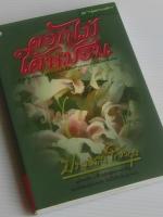 ดอกไม้ใต้หมอน / ประภัสสร เสวิกุล