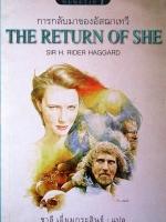 การกลับมาของอัสฌาเทวี The Return of SHE / ชาลี เอี่ยมกระสินธุ์ [พ.2]