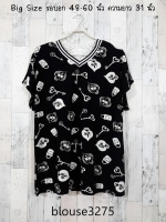blouse3275 (ปลีก160/ส่ง120) Big Size Blouse เสื้อแฟชั่นไซส์ใหญ่ คอวี ผ้าหนังไก่เนื้อนุ่ม(ยืดได้เยอะ) ลายกุญแจพื้นสีดำ