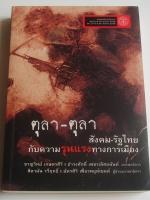 ตุลา-ตุลา สังคม-รัฐไทยกับความรุนแรงทางการเมือง
