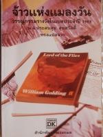 จ้าวแห่งแมลงวัน Lord of the Flies / William Golding / ม.จ.ประสบสุข สุขสวัสดิ์