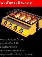 เตาย่างแก๊ส 4 หัว ข้างสีเหลือง ปรับระดับตะแกรงได้ KF-02
