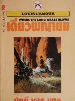 เดี่ยวพญายม Where The Long Grass Blows / Louis L'amour / ศักดิ์ บวร