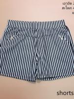 shorts309 กางเกงขาสั้นเอวยืด ผ้านิ่มลายริ้วยืดได้เยอะ โทนสีขาวดำ