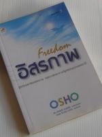 อิสรภาพ Freedom OSHO / ประพนธ์ ผาสุกยืด