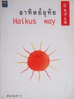 อาทิตย์อุทัย Haikus Way / ลั่นทมขาว