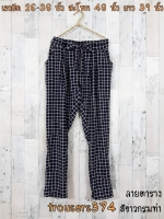 trousers374 กางเกงขายาวผ้าไหมอิตาลีเอวยืด 26-38 นิ้ว ลายตารางสีขาวกรมท่า