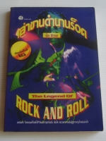 เล่าขานตำนานร็อค The Legend of Rock 'n' Roll / จ้อ ชีวาส [พิมพ์ครั้งที่ 2]