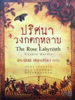 ปริศนาวงกตกุหลาบ The Rose Labyrinth / Titania Hardie / จิระนันท์ พิตรปรีชา