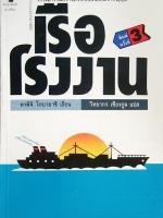 เรือโรงงาน The Factory Ship / ทาคิจิ โกบายาชิ / วิทยากร เชียงกูล