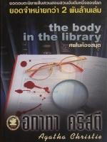 ศพในห้องสมุด the body in the library / อกาทา คริสตี