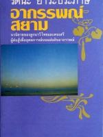 อาถรรพ์สยาม / รัตนะ ยาวะประภาษ [พิมพ์ 2 ปี 2530]
