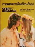 การแต่งงานในทัศนะใหม่ Open Marraige / George O'Neill & Nena O'Neill