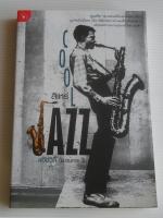 แจ๊สวิถี (ขบวนการ 3) Cool Jazz / สิเหร่ [พิมพ์ครั้งที่ 1]