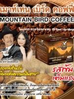 กาแฟเมาท์เท่นเบิร์ด Mountain Bird Coffee กาแฟสำหรับผู้ชายที่ต้องการเรียกความเป็นชายกลับมาอีกครั้ง ราคาถูกปลีก-ส่ง