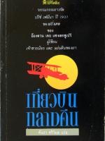 เที่ยวบินกลางคืน  Night Flight /  อ็องตวน เดอ แซงเตกซูเปรี / คันธา ศรีวิมล  [พิมพ์ 2]