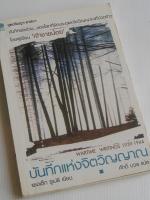 บันทึกแห่งจิตวิญญาณ (Wartime Writings 1939-1944) / แซงเต็ก ซูเปรี