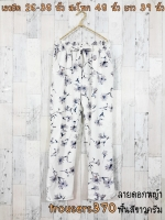 trousers370 กางเกงขายาวผ้าไหมอิตาลีเอวยืด 26-38 นิ้ว ลายดอกหญ้าพื้นสีขาวครีม