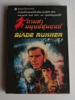 ตามล่ามนุษย์หุ่นยนต์ Blade Runner / ฟิลิป เค คิด Philip K. Dick / ฤดีดวง