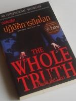 ถอดรหัส ปฏิบัติการยึดโลก The Whole Truth / เดวิด บัลดัคซี David Baldacci / ปิยะภา