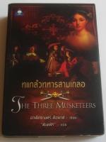 ทแกล้วทหารสามเกลอ The Three Musketeers / อเล็กซานเดอร์ ดูมาส์ / สันตสิริ