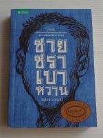 ชายชราเบาหวาน / หลายนักเขียน