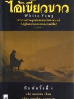 ไอ้เขี้ยวขาว White Fang /  แจ็ค ลอนดอน / อดิศร เทพปรีชา (เนื่องน้อย ศรัทธา)