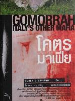 โคตรมาเฟีย Gomorrah: Italy's Other Mafia / โรแบร์โต้ ซาเวียโน่ / โรจนา นาเจริญ