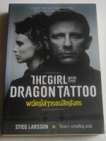 พยัคฆ์สาวกับรอยสักมังกร The Girl With the Dragon Tattoo / สตีก ลาร์ซอน Stieg Larsson / โรจนา นาเจริญ