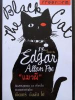 แมวผี The Black Cat / เอ็ดการ์ อัลลัน โป Edgar Allan Poe