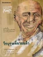 วีรบุรุษที่ตายแล้ว / ฟาริดา วิรุฬหผล [รางวัลยอดเยี่ยม การประกวดศิลปะเพื่อเยาวชนไทย]