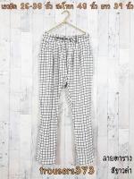 trousers373 กางเกงขายาวผ้าไหมอิตาลีเอวยืด 26-38 นิ้ว ลายตารางสีขาวดำ