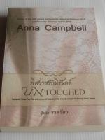 พิศวาสรักนิรันดร์ Untouched / Anna Campbell / ราตรียา