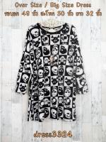 dress3324 (ปลีก270/ส่ง190) Over Size/Big Size Dress ชุดเดรสไซส์ใหญ่ คอกลม แขนยาว ผ้าหนานุ่มเนื้อดีลายหัวกะโหลกโทนสีครีมดำ